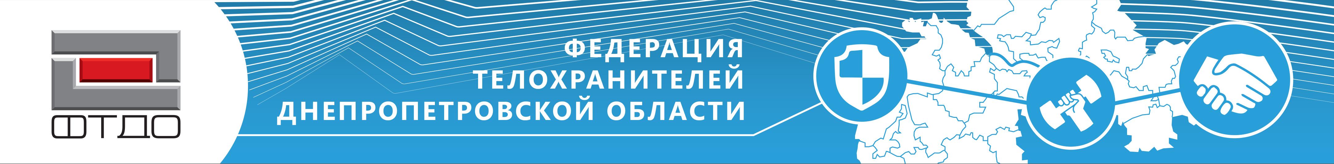 ФТДО Федерация Телохранителей Днепропетровской области
