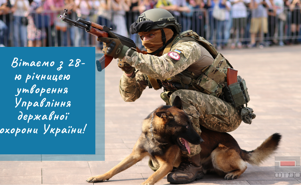 Федерація тілоохоронців Дніпропетровської області вітає з 28-ю річницею від дня утворення Управління державної охорони України