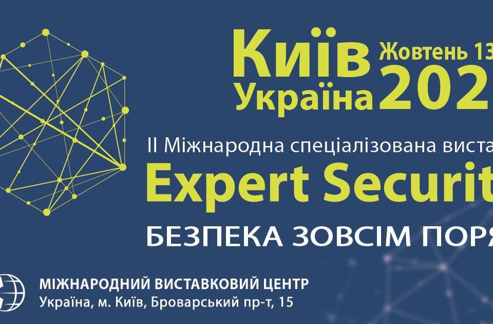АНОНС: 13-16 ЖОВТНЯ ВІДБУДЕТЬСЯ ВИСТАВКА EXPERT SECURITY-2020