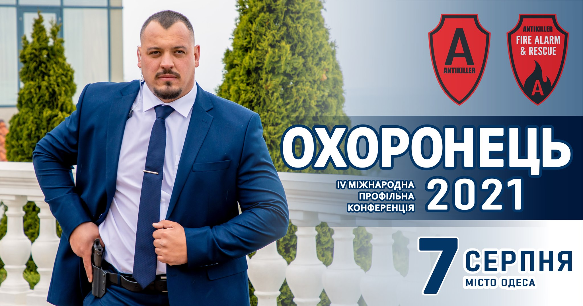 """""""GUARD-2021"""" CONFERENCE TO BE HELD IN ODESSA ON AUGUST 7, ODESSA"""