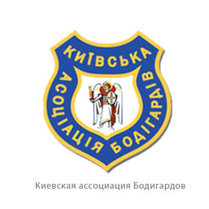 Киевская ассоциация бодигардов