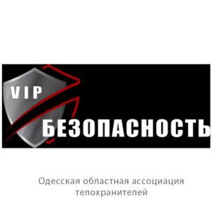 VIP Безопасность