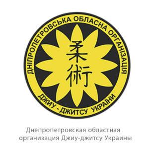 Днепропетровская областная Ассоциация Джиу-Джитсу